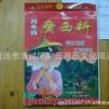供应2013年跨年版广西刘三姐香港六合通胜日历